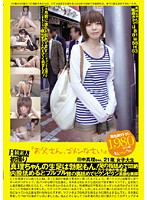 「B級素人初撮り 「お父さん、ゴメンなさい」 田中真理 21歳 女子大生」のパッケージ画像