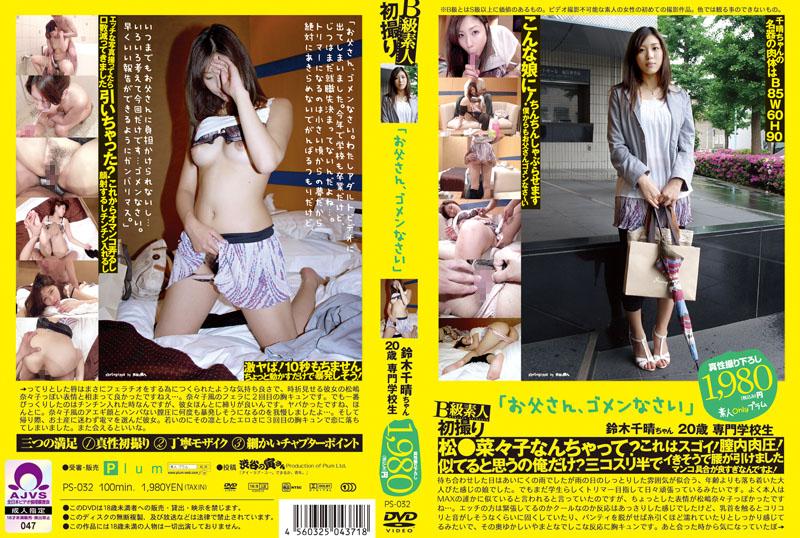 B級素人初撮り 「お父さん、ゴメンなさい」 鈴木千晴ちゃん 20歳 専門学校生