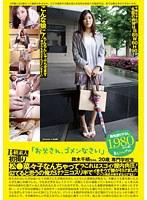 B級素人初撮り 「お父さん、ゴメンなさい」 鈴木千晴ちゃん 20歳 専門学校生 ダウンロード