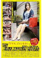 (h_113ps00033)[PS-033] B級素人初撮り 「アナタ、ゴメンなさい」 鳥井敬子さん 28歳 専業主婦 ダウンロード