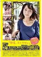 (h_113ps00036)[PS-036] B級素人初撮り 「部長、スミマセン」 浅香みゆりさん 23歳 派遣社員 ダウンロード