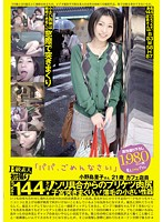 B級素人初撮り 「パパ、ごめんなさい」 小野島里子さん 21歳 カフェ店員