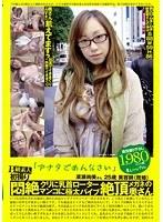 B級素人初撮り 「アナタごめんなさい」 廣瀬絢美さん 25歳 美容師(既婚)