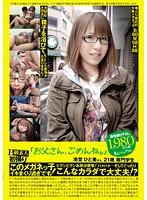 B級素人初撮り 「お父さん、ごめんね。」 池埜ひと美さん 21歳 専門学生