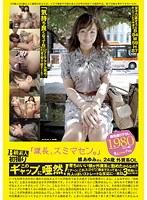 B級素人初撮り 「課長、スミマセン。」 橘あゆみさん 24歳 外資系OL ダウンロード