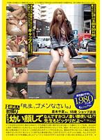 B級素人初撮り 「先生、ゴメンなさい。」 倉木千夏さん 18歳 ショップ店員 ダウンロード