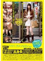 B級素人初撮り 「パパ、ゴメンなさい。」 星野沙果恵さん 21歳 歯科助手 ダウンロード