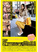 B級素人初撮り 「アナタ、御免なさい…。」 洲脇輝代さん 38歳 主婦