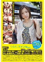 「B級素人初撮り 「パパ、ゴメンね。」 高橋彩さん 25歳 エステティシャン」のパッケージ画像