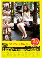 「B級素人初撮り 「あなた、ごめんね。」 栗田ちあきさん 28歳 主婦」のパッケージ画像