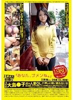 B級素人初撮り 「あなた、ゴメンね。」 三岡雅さん 28歳 OL(既婚) ダウンロード