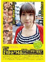 (h_113ps00064)[PS-064] B級素人初撮り 「お父さん、ゴメンなさい。」 近藤茉莉さん 19歳学生 (バンド女子) ダウンロード