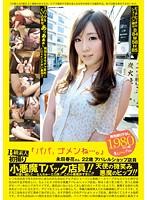 「B級素人初撮り 「パパ、ゴメンね…。」 永田春花さん 22歳 アパレルショップ店員」のパッケージ画像