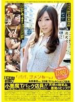 B級素人初撮り 「パパ、ゴメンね…。」 永田春花さん 22歳 アパレルショップ店員 ダウンロード