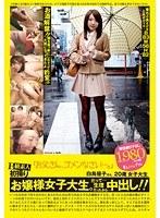 B級素人初撮り 「お父さん、ゴメンなさい…。」 白鳥優子さん 20歳 女子大生 ダウンロード