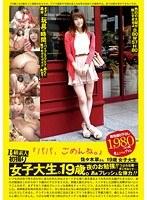 「B級素人初撮り 「パパ、ゴメンね。」 佐々木翠さん 19歳女子大生」のパッケージ画像