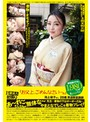 B級素人初撮り 「お父上、ごめんなさい…。」 池上桜子さん28歳茶道教室講師