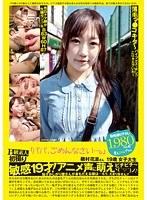 B級素人初撮り 「パパ、ごめんなさい…。」 磯村花凛さん 19歳