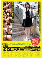 (h_113ps00082)[PS-082] B級素人初撮り 「あなた、ごめんなさい…。」 杉本乃梨香さん 28歳 ダウンロード