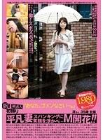 新B級素人初撮り 087 「あなた、ゴメンなさい…。」 渚さん 35歳 主婦 ダウンロード