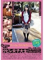 「新B級素人初撮り 089 「た~くん、ゴメンなさい…。」 心菜さん 20歳 大学生」のパッケージ画像