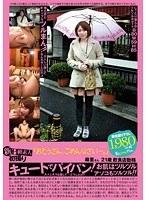 「新B級素人初撮り 091 「おとうさん、ごめんなさい…。」」のパッケージ画像