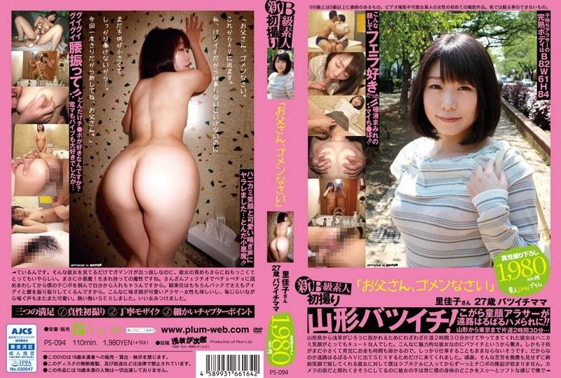 [PS-094] 新B級素人初撮り 094 「お父さん、ゴメンなさい」 里佳子さん27歳バツイチママ