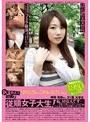 「お父さん、ごめんなさい。」従順女子大生!神田旬加さん 21歳 大学生「私、Mなんです…」新B級素人初撮り099