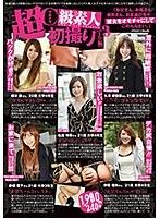 【ハメ撮り】普通の女子大生をそそのかしカーフェラさせて口内射精したりホテルでハメ撮り!橋本綾・矢澤優樹菜