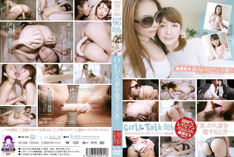 お風呂にて、素人のキス無料熟女動画像。Girls Talk 006 OLが人妻を愛するとき…