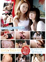 (h_113rs00008)[RS-008] Girls Talk 008 OLが女子大生を愛するとき… ダウンロード