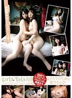 Girls Talk 009 女子大生が人妻を愛するとき… ダウンロード