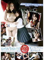 Girls Talk 010 OLが女子校生を愛するとき… ダウンロード