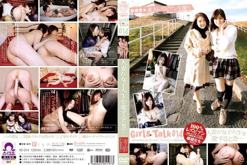 自宅にて、女子大生のペニバン無料熟女動画像。Girls Talk 014 人妻が女子大生を愛するとき…