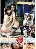 「Girls Talk 016 女社長が令嬢を愛するとき…」のパッケージ画像