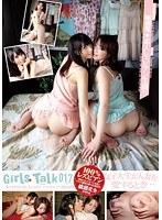 Girls Talk 017 女子大生が人妻を愛するとき…