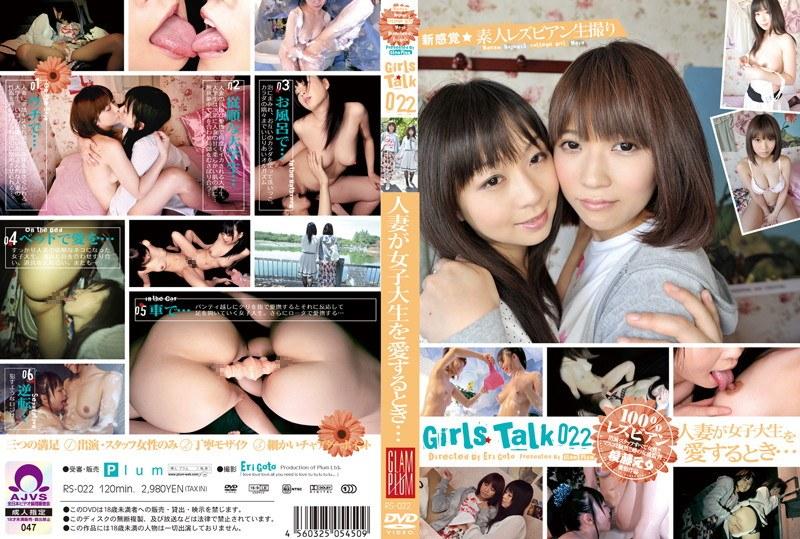 レズのキス無料熟女動画像。Girls Talk 022 人妻が女子大生を愛するとき…