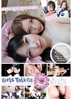 「Girls Talk 024 JKがJKを愛するとき…」のパッケージ画像