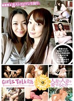 Girls Talk 026 人妻が人妻を愛するとき…