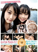 (h_113rs00027)[RS-027] Girls Talk 027 女学生が女学生を愛するとき… ダウンロード