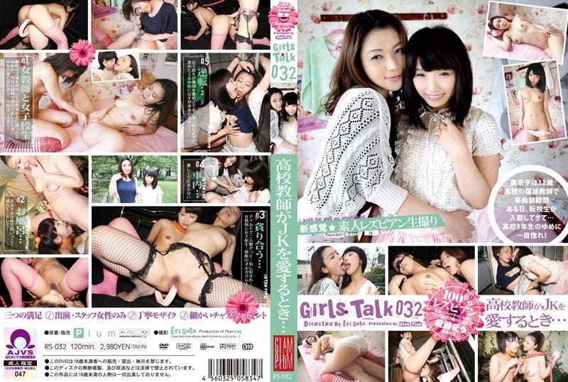 (h_113rs00032)[RS-032] Girls Talk 032 ○校教師がJKを愛するとき… ダウンロード