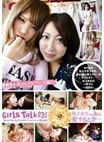 「Girls Talk 035 女子大生がJKを愛するとき…」のパッケージ画像