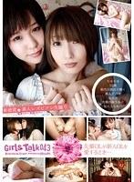 Girls Talk 043 先輩OLが新人OLを愛するとき… ダウンロード
