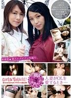 Girls Talk 047 素人レズビアン 生撮り 人妻がOLを愛するとき… ダウンロード