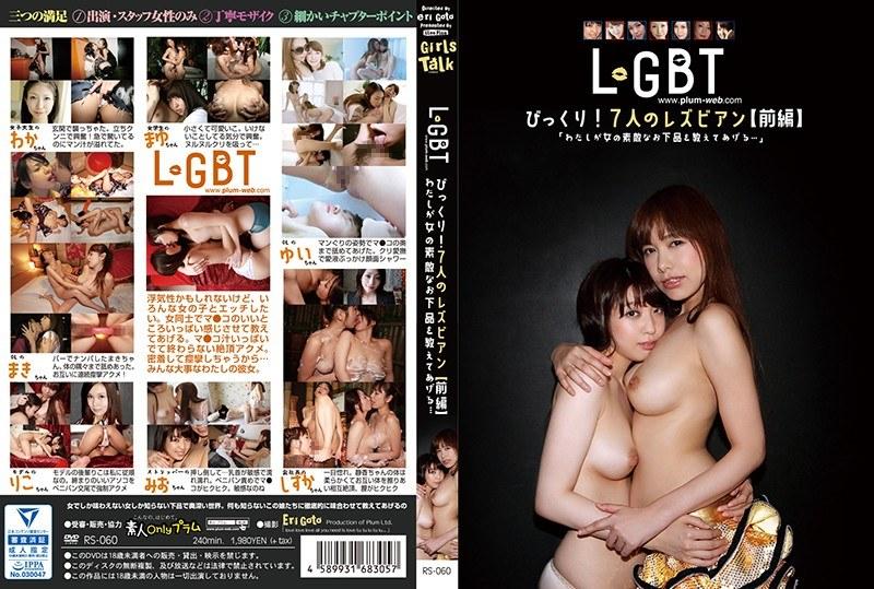 LGBTびっくり!7人のレズビアン(前編)「わたしが女の素敵なお下品を教えてあげる…」 パッケージ画像
