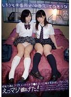 しろうと関西円光(中田氏) 046 りな&さなちゃんの3Pハメ撮りエロ動画