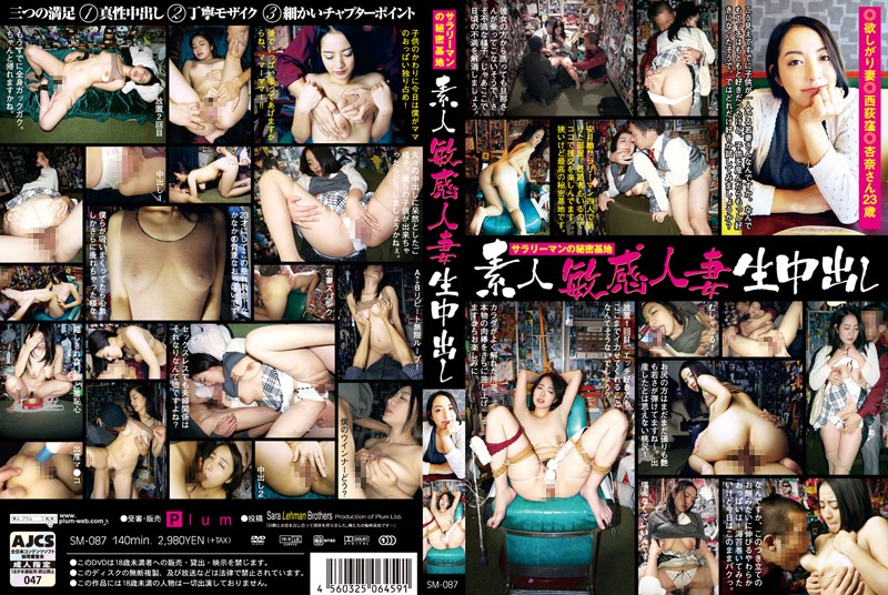 彼女の中出し無料熟女動画像。素人敏感人妻生中出し 087 杏奈さん 23歳