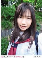 素人セーラー服生中出し(改) 063