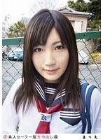 素人セーラー服生中出し(改) 073