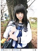 素人セーラー服生中出し(改) 086